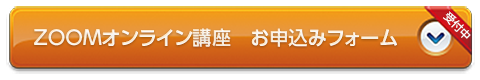 ZOOM活用オンライン講座 お申込みフォーム